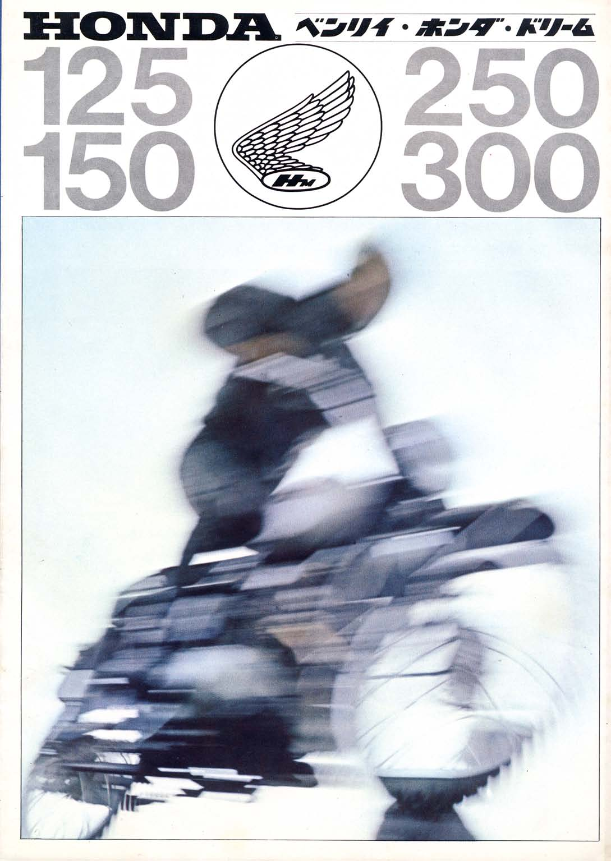 Japanese Honda Motorcycle Catalogue (1963) (Low resolution)